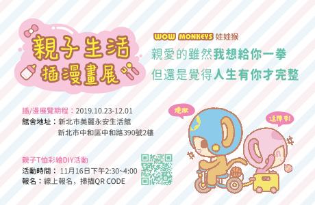 108/10/23-12/01【娃娃猴的親子生活插漫畫展】