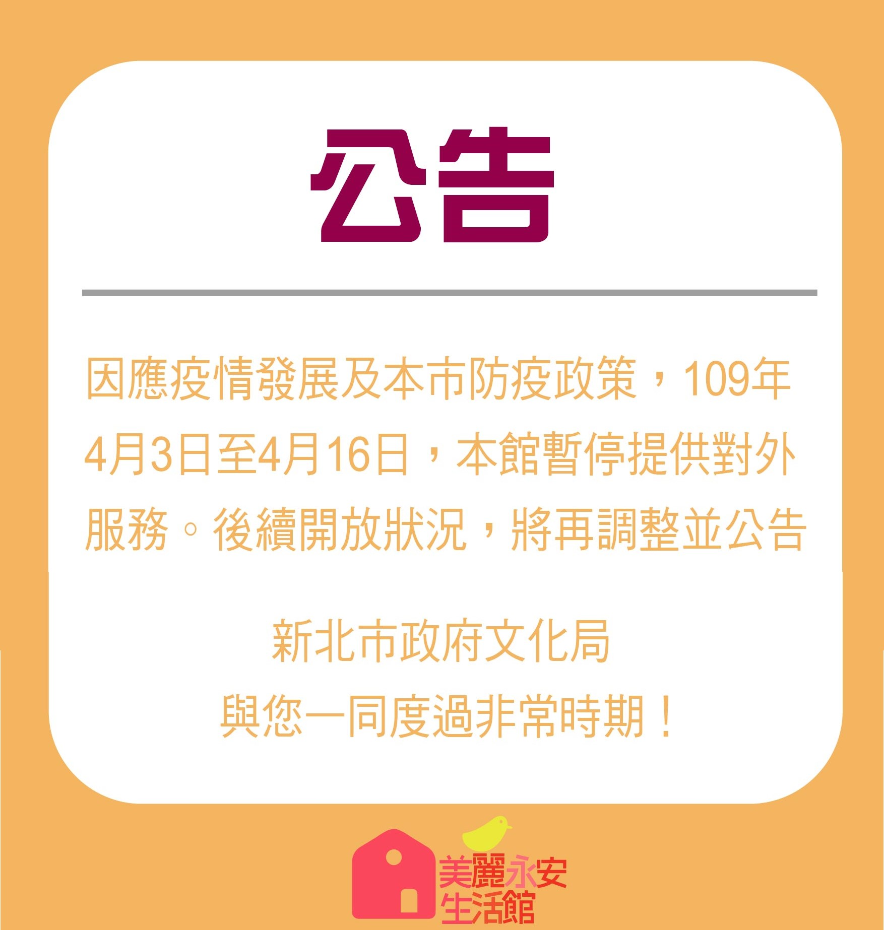 防疫新通知【重要公告】109/04/03-04/16暫停開放