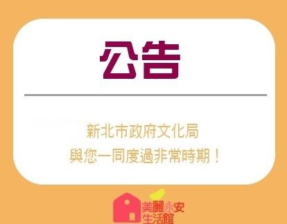 防疫新通知【重要公告】109/04/17-04/23暫停開放