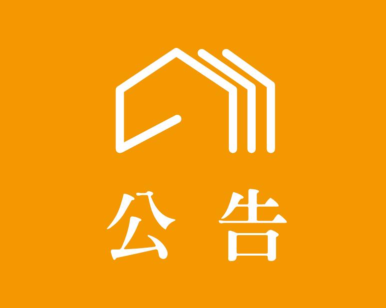 109/10/05(一)月例行休館日公告