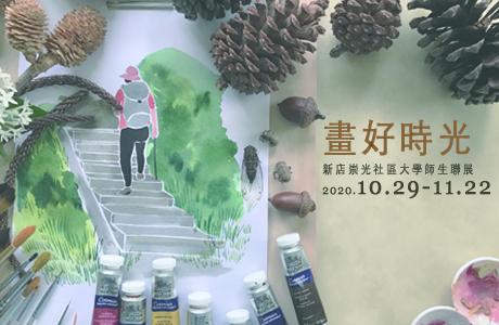 《畫好時光》新店崇光社區大學師生聯展109/10/29-11/22