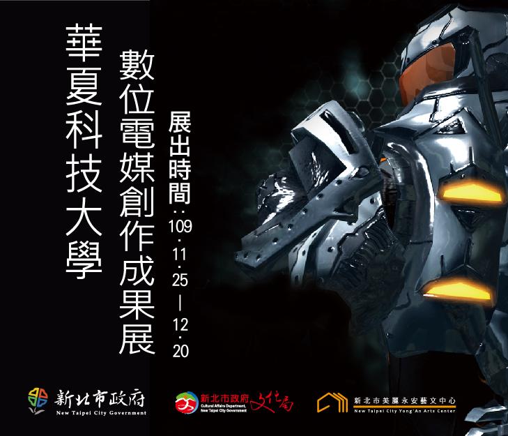 華夏科技大學【數位電媒創作成果展】109/11/25-12/20
